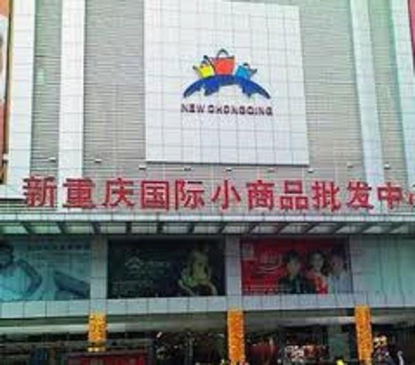 重庆朝天门批发市场