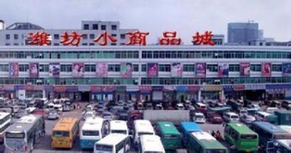 潍坊小商品城